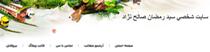 سید رمضان صالح نژاد